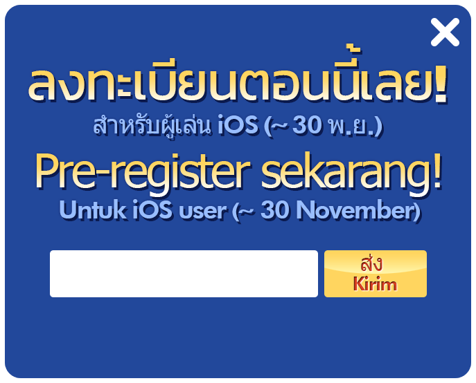 pre-register now! 팝업 이미지
